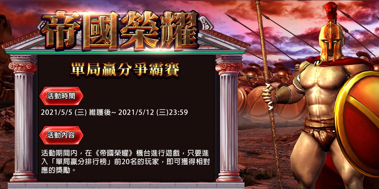 「帝國榮耀」單局贏分爭霸賽