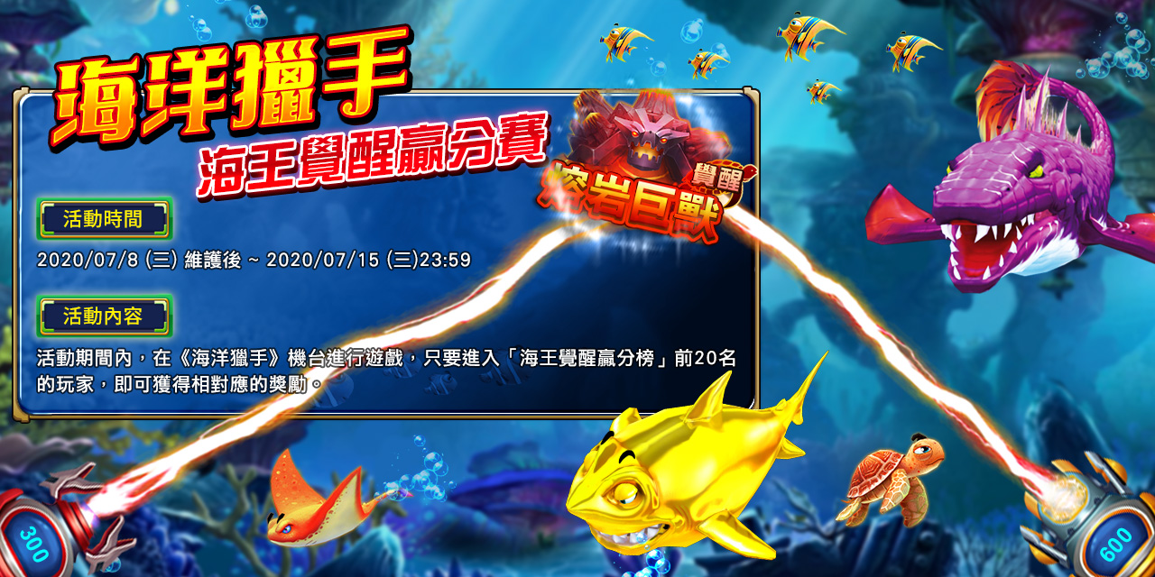 「 海洋獵手 」海王覺醒贏分賽