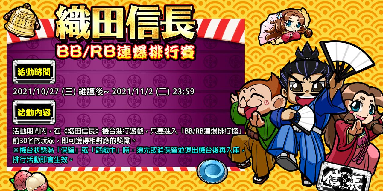 「 織田信長 」BB / RB 連爆排行賽