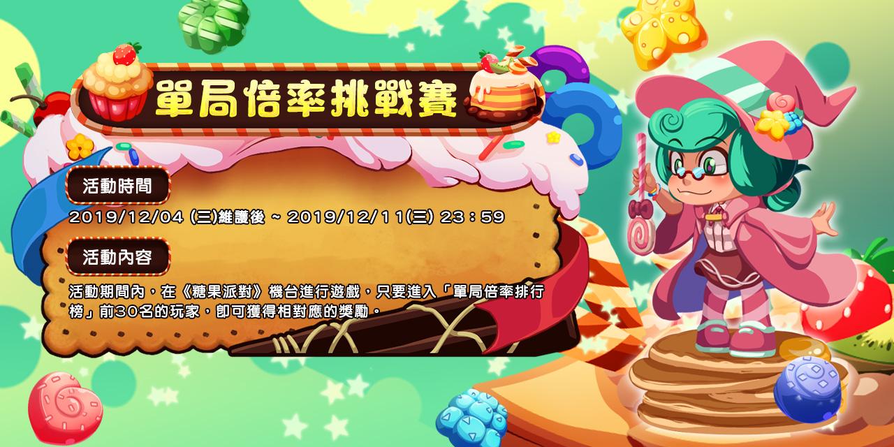 「 糖果派對 」單局倍率挑戰賽
