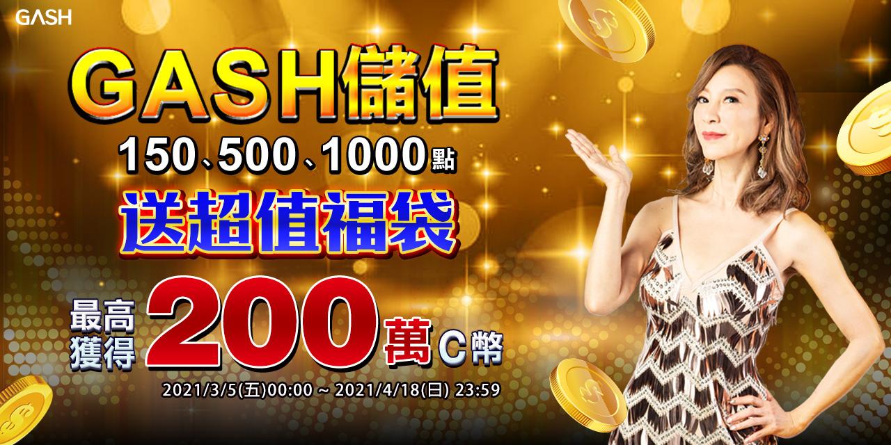 儲值Gash指定面額 最高可抽200萬!