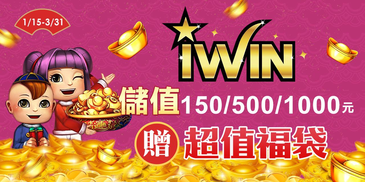 儲值iWIN指定面額 最高可抽200萬!