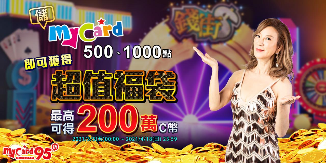 儲值「 My Card 」指定面額 最高可抽 200 萬!
