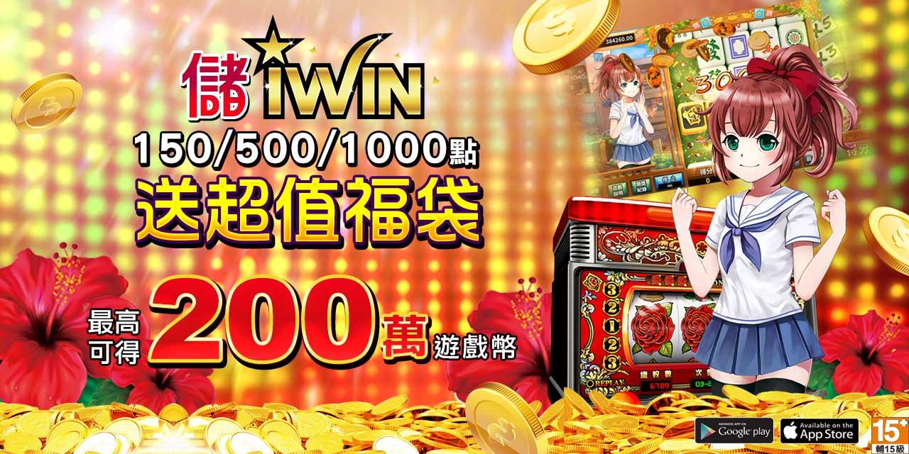 儲值 iWIN 指定面額 最高可抽 200 萬!